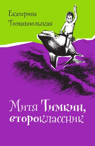 Екатерина Тимашпольская, Митя Тимкин, второклассник
