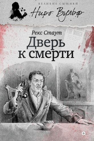 Рекс Стаут, Дверь к смерти (сборник)