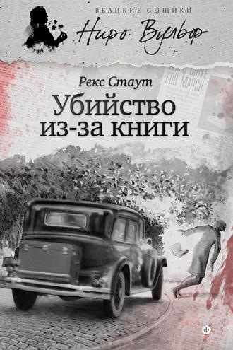 Рекс Стаут, Убийство из-за книги (сборник)