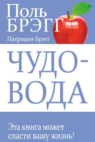 Поль Брэгг, Патриция Брэгг, Чудо-вода