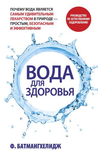 Фирейдон Батмангхелидж, Вода для здоровья