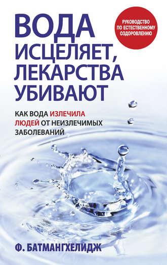 Фирейдон Батмангхелидж, Вода исцеляет, лекарства убивают