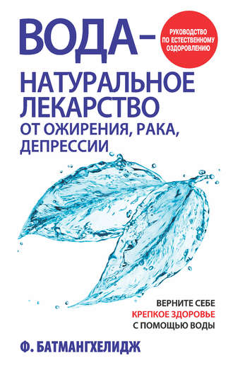 Фирейдон Батмангхелидж, Вода– натуральное лекарство от ожирения, рака, депрессии