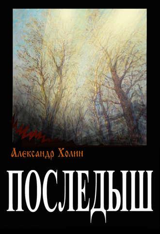 Александр Холин, Последыш