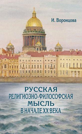 Ирина Воронцова, Русская религиозно-философская мысль в начале ХХ века