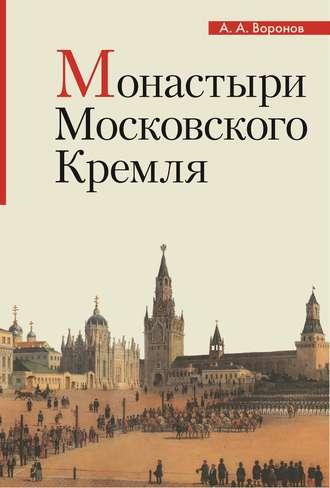 Александр Воронов, Монастыри Московского Кремля