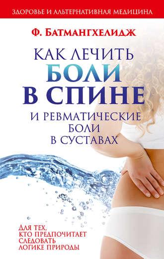 Фирейдон Батмангхелидж, Как лечить боли в спине и ревматические боли в суставах
