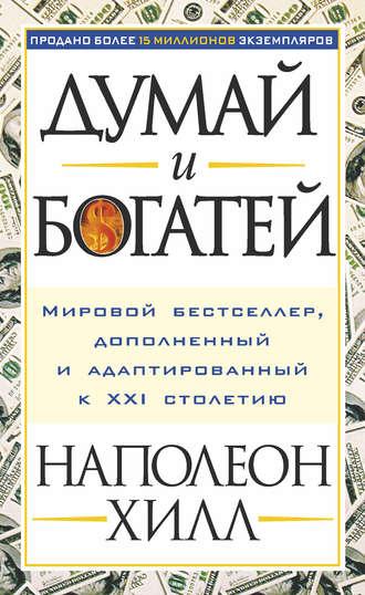 Наполеон Хилл, Думай и богатей