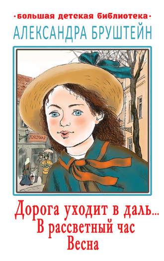 Александра Бруштейн, Дорога уходит в даль… В рассветный час. Весна (сборник)