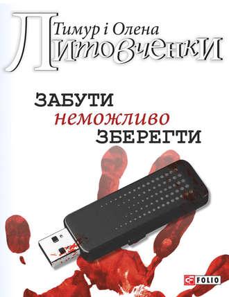Тимур Литовченко, Олена Литовченко, Забути неможливо зберегти