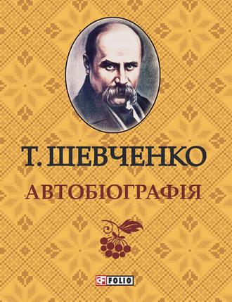 Тарас Шевченко, Автобиография