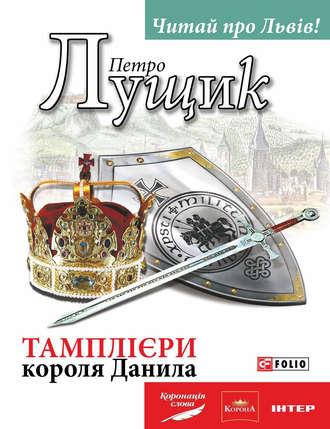Петро Лущик, Тамплієри короля Данила