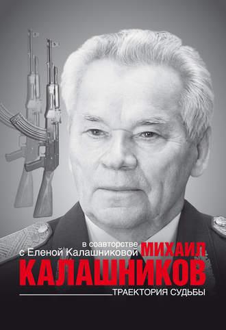 Михаил Калашников, Елена Калашникова, Траектория судьбы
