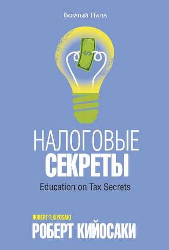 Роберт Кийосаки, Налоговые секреты