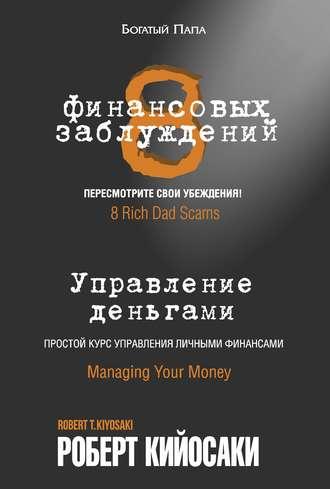 Роберт Кийосаки, 8финансовых заблуждений. Управление деньгами