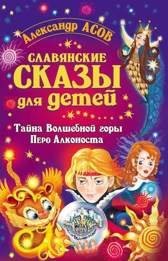 Александр Асов, Славянские сказы для детей. Тайна Волшебной горы. Перо Алконоста