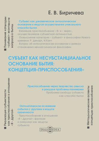 Екатерина Биричева, Субъект как несубстанциальное основание бытия: концепция «Приспособления»