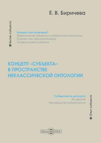 Екатерина Биричева, Концепт «субъекта» впространстве неклассической онтологии