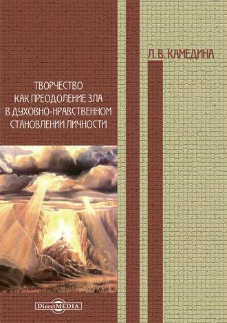 Людмила Камедина, Творчество как преодоление зла в духовно-нравственном становлении личности