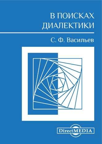 Сергей Васильев, В поисках диалектики