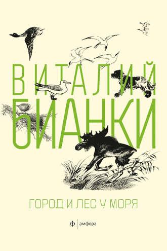 Виталий Бианки, Город и лес у моря (сборник)