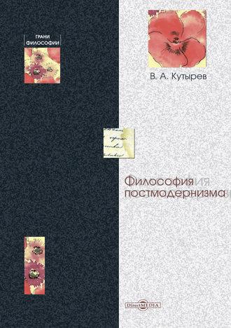 Владимир Кутырев, Философия постмодернизма