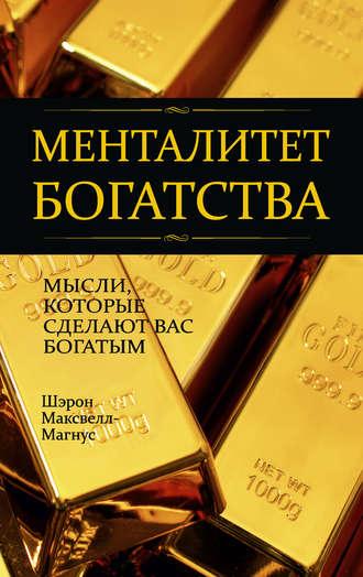 Шэрон Максвелл-Магнус, Менталитет богатства