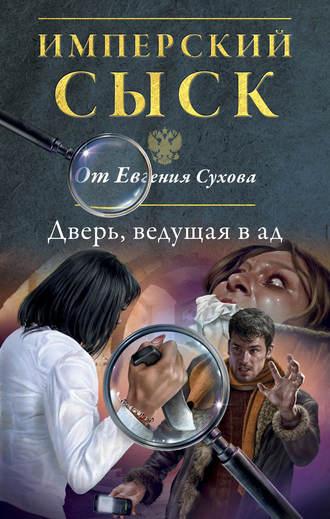Евгений Сухов, Дверь, ведущая в ад