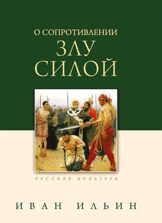Иван Ильин, О сопротивлении злу силой