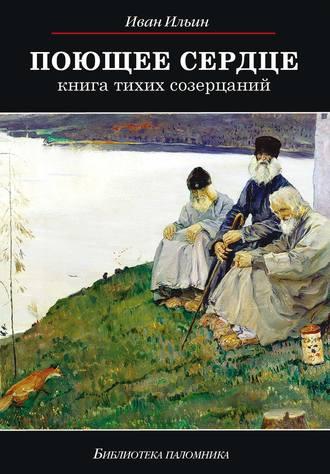 Иван Ильин, Поющее сердце. Книга тихих созерцаний