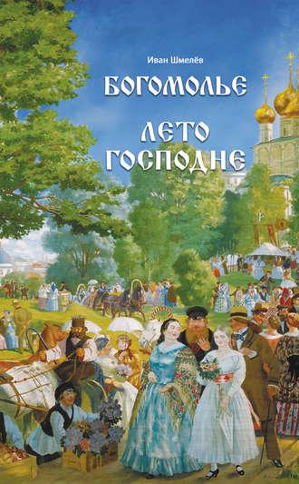Иван Шмелев, Богомолье. Лето Господне