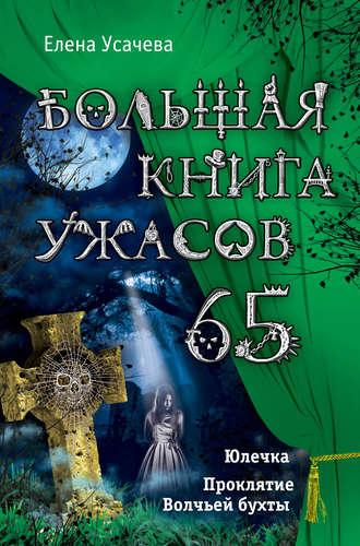 Елена Усачева, Большая книга ужасов – 65 (сборник)