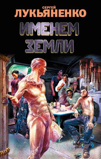 Сергей Лукьяненко, Именем Земли (сборник)