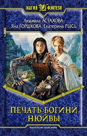 Екатерина Рысь, Людмила Астахова, Печать богини Нюйвы
