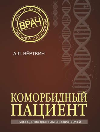 Аркадий Верткин, Коморбидный пациент. Руководство для практических врачей