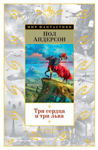 Пол Андерсон, Три сердца и три льва (сборник)