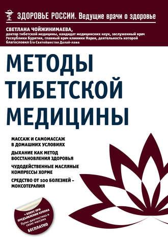 Светлана Чойжинимаева, Методы тибетской медицины