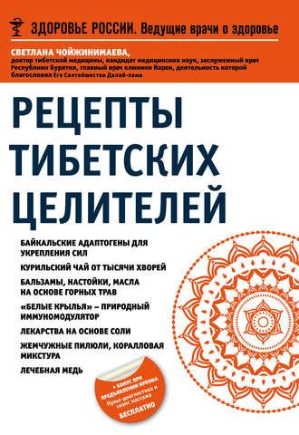 Светлана Чойжинимаева, Рецепты тибетских целителей