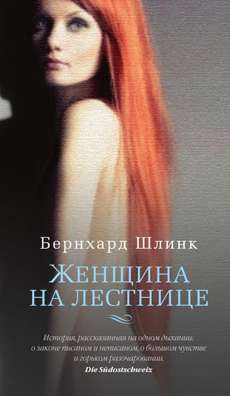 Бернхард Шлинк, Женщина на лестнице