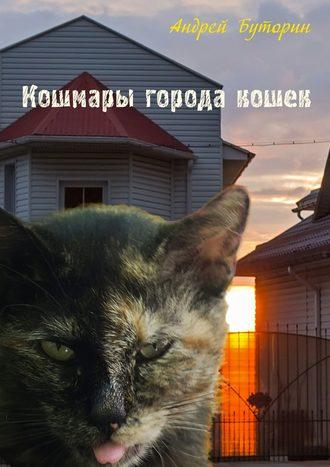 Андрей Буторин, Кошмары города кошек
