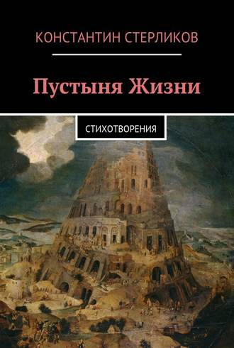Константин Стерликов, Пустыня Жизни