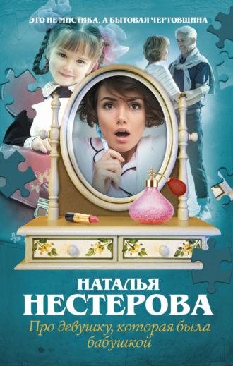 Наталья Нестерова, Про девушку, которая была бабушкой