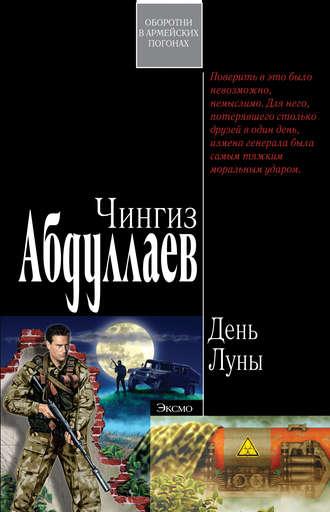 Чингиз Абдуллаев, День Луны