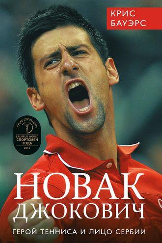 Крис Бауэрс, Новак Джокович – герой тенниса и лицо Сербии