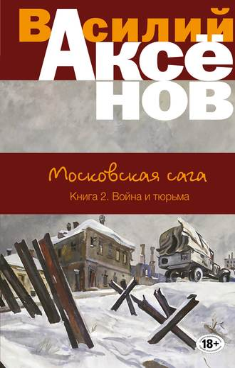 Василий Аксенов, Московская сага. Война и тюрьма