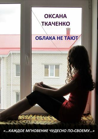 Оксана Ткаченко, Облака не тают