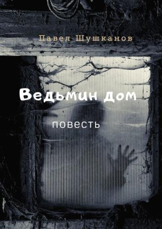 Павел Шушканов, Ведьминдом. Повесть