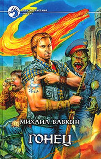 Михаил Бабкин, Гонец