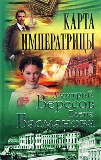 Дмитрий Вересов, Елена Басманова, Карта императрицы