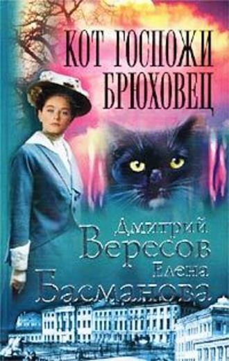 Дмитрий Вересов, Елена Басманова, Кот госпожи Брюховец